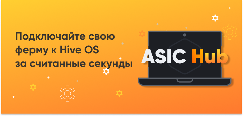 HiveOS — ASIC HUB — новинка от Hive OS для владельцев ASICов