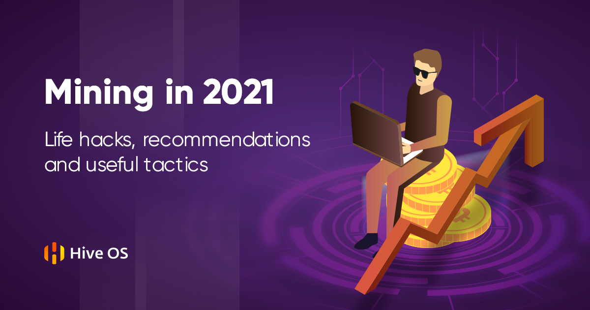 HiveOS — Mining in 2021: life hacks, recommendations and useful tactics
