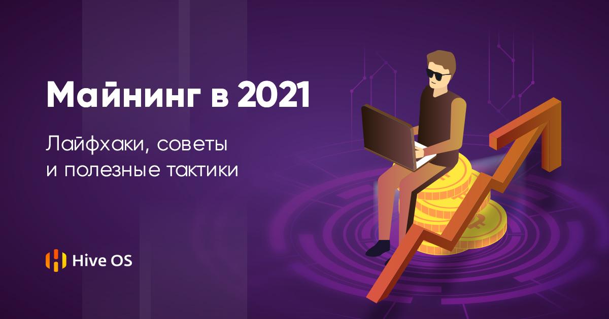 HiveOS — Майнинг в 2021: лайфхаки, советы и полезные тактики