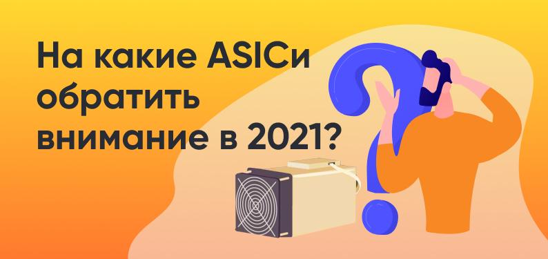 HiveOS — На какие ASICи обратить внимание в 2021?