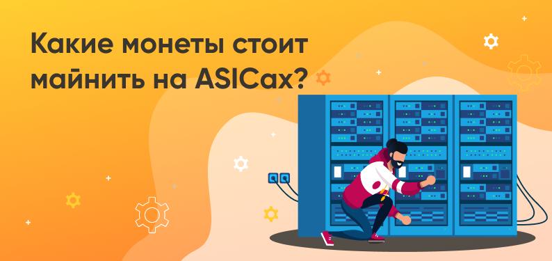 HiveOS — Какие монеты стоит майнить на ASICах?